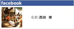 Nishida Takashi Blog