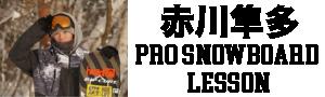 AkagawaLesson